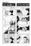 4koma aizawa_yuuichi comic highres kanon kurata_sayuri translated tsukimiya_ayu rating:Safe score:0 user:Ink20