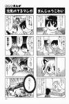 4koma aizawa_yuuichi comic highres kanon minase_akiko minase_nayuki monochrome sawatari_makoto tokita_monta translated rating:Safe score:0 user:Ink20