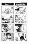 4koma aizawa_yuuichi comic highres kanon kawasumi_mai monochrome sawatari_makoto translated rating:Safe score:0 user:Ink20