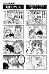 4koma aizawa_yuuichi comic highres kanon minase_nayuki misaka_kaori monochrome tokita_monta translated rating:Safe score:0 user:Ink20