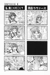 4koma aizawa_yuuichi comic highres kanon minase_nayuki monochrome translated tsukimiya_ayu rating:Safe score:0 user:Ink20