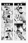 4koma aizawa_yuuichi comic highres kanon minase_akiko minase_nayuki misaka_kaori monochrome translated rating:Safe score:0 user:Ink20