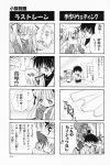 4koma aizawa_yuuichi amano_mishio comic highres kanon minase_nayuki monochrome sawatari_makoto translated rating:Safe score:0 user:Ink20