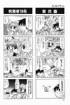 4koma aizawa_yuuichi comic highres kanon misaka_kaori misaka_shiori monochrome tokita_monta translated tsukimiya_ayu rating:Safe score:0 user:Ink20