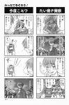 4koma aizawa_yuuichi comic highres kanon monochrome translated tsukimiya_ayu rating:Safe score:0 user:Ink20