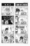 4koma aizawa_yuuichi comic highres kanon kawasumi_mai kurata_sayuri monochrome translated rating:Safe score:0 user:Ink20