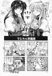 4koma aizawa_yuuichi comic highres kanon kawasumi_mai kurata_sayuri monochrome translated wand rating:Safe score:0 user:Ink20