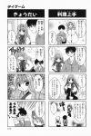 4koma aizawa_yuuichi comic highres kanon minase_nayuki misaka_kaori monochrome translated tsukimiya_ayu rating:Safe score:0 user:Ink20