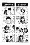 4koma aizawa_yuuichi comic highres kanon misaka_kaori misaka_shiori monochrome niiyama_takashi translated rating:Safe score:0 user:Ink20