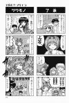 4koma aizawa_yuuichi comic highres kamihara_mizuki kanon kawasumi_mai minase_akiko monochrome sawatari_makoto translated rating:Safe score:0 user:Ink20