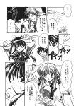aizawa_yuuichi akd comic highres kanon kawasumi_mai kurata_sayuri monochrome translated rating:Safe score:0 user:Ink20