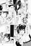 aizawa_yuuichi akd comic kanon kitagawa_jun minase_nayuki misaka_kaori monochrome translated rating:Safe score:0 user:Ink20