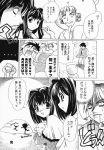 aizawa_yuuichi akd comic kanon minase_akiko minase_nayuki misaka_kaori monochrome translated rating:Safe score:0 user:Ink20