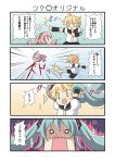 0_0 4koma :< comic dekosuke hatsune_miku kagamine_len kick kicking megurine_luka o_o prehensile_hair takoluka translated translation_request vocaloid rating:Safe score:0 user:Gelbooru