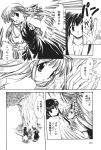 akd comic kanon kawasumi_mai kurata_kazuya kurata_sayuri monochrome translated rating:Safe score:0 user:Ink20