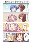 0_0 4koma :d comic dekosuke kagamine_rin kaito megurine_luka meiko o_o open_mouth smile takoluka tears translated translation_request vocaloid rating:Safe score:0 user:Gelbooru