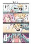 0_0 4koma comic dekosuke hatsune_miku kagamine_len megurine_luka o_o pot prehensile_hair takoluka translation_request vocaloid rating:Safe score:0 user:Gelbooru