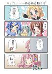 4koma comic dekosuke hatsune_miku kagamine_rin kaito megurine_luka meiko peeking_out shy takoluka translated translation_request vocaloid rating:Safe score:0 user:Gelbooru