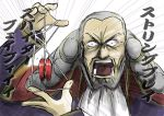 beard cat's_cradle charles_di_britannia charles_zi_britannia code_geass emphasis_lines facial_hair grey_hair male nisuki open_mouth shouting solo speed_lines string_play_spider_baby translated wide-eyed yo-yo yoyo rating:Safe score:1 user:Gelbooru