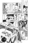 aizawa_yuuichi akd comic kanon monochrome translated tsukimiya_ayu rating:Safe score:0 user:Ink20