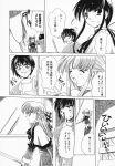 aizawa_yuuichi akd comic kanon kawasumi_mai kurata_sayuri monochrome translated rating:Safe score:0 user:Ink20