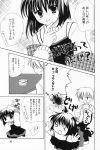 aizawa_yuuichi comic kanon misaka_shiori monochrome translated rating:Safe score:0 user:Ink20