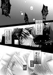 aragaki_shinjirou beanie blood comic monochrome persona persona_3 persona_3_portable segami_daisuke tears translation_request trenchcoat rating:Safe score:1 user:Gelbooru