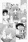 aizawa_yuuichi comic ichigobatake_minamo kanon monochrome sawatari_makoto translated rating:Safe score:0 user:Ink20