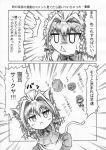:< animal_ears cat_ears cat_tail comic hidefu_kitayan izayoi_sakuya maid maid_headdress monochrome tail touhou translation_request rating:Safe score:0 user:danbooru