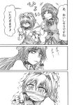 hidefu_kitayan hong_meiling indirect_kiss izayoi_sakuya maid_headdress monochrome smirk tears touhou translated troll_face rating:Safe score:0 user:danbooru