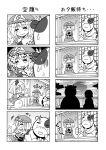 colonel_aki comic cow drooling konpaku_youmu konpaku_youmu_(ghost) monochrome multiple_4koma myon saigyouji_yuyuko silent_comic touhou translated rating:Safe score:0 user:danbooru