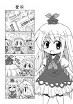 backpack bag colonel_aki comic izayoi_sakuya kamishirasawa_keine konpaku_youmu monochrome multiple_girls randoseru silent_comic touhou translated yagokoro_eirin rating:Safe score:0 user:danbooru