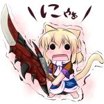angry animal_ears blonde_hair blush blushing cat_ears cat_tail chibi extra_ears hoshizuki_(seigetsu) kemonomimi_mode mizuhashi_parsee monster_hunter o_o open_mouth pointy_ears puru-see scarf seigetu short_hair solo sword tail touhou trembling weapon yume_shokunin rating:Safe score:1 user:danbooru