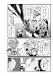 blood cat_tail chen comic fox_tail gap knife monochrome shouting tail tears touhou translated translation_request trembling warugaki_(sk-ii) weapon yakumo_ran yakumo_yukari rating:Safe score:0 user:danbooru
