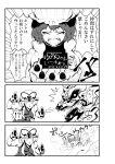 3koma animal_ears black_sclera blush cat_ears chen comic eyes kemonomimi monochrome nekomimi nude third_eye touhou translated translation_request warugaki_(sk-ii) yakumo_ran yakumo_yukari rating:Safe score:0 user:danbooru