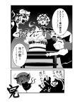 animal_ears cake candle cat_ears cat_tail chen chibi comic fangs fire food kemonomimi monochrome multiple_girls nekomimi tail tears touhou translated translation_request warugaki_(sk-ii) yakumo_ran yakumo_yukari rating:Safe score:0 user:danbooru