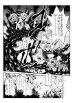 chen comic eyes monochrome touhou translation_request warugaki_(sk-ii) yakumo_ran yakumo_yukari rating:Safe score:0 user:danbooru