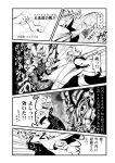creepy eyes monochrome parody saya_no_uta socks touhou translated translation_request warugaki_(sk-ii) yakumo_ran yakumo_yukari rating:Safe score:0 user:danbooru