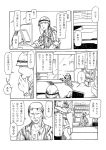 cash_register comic convenience_store dog_tags gunba helmet monochrome original partially_translated pixiv_manga_sample scar shop translation_request walkie-talkie rating:Safe score:0 user:danbooru