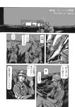 cap cigarette comic gloves gun gunba hat helmet m16 monochrome night original parody pixiv_manga_sample ponytail rifle shirt smoking sniper_rifle striped striped_shirt the_guns_of_navarone translated trench weapon rating:Safe score:0 user:danbooru