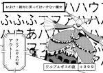 comic downtown_no_gaki_no_tsukai_ya_arahende!! mahou_shoujo_madoka_magica monochrome translated translation_request tsukumo walpurgis_no_yoru walpurgisnacht_(madoka_magica) rating:Safe score:0 user:danbooru