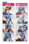 4koma aizawa_yuuichi comic highres kanon minase_nayuki translated rating:Safe score:0 user:danbooru