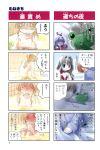 4koma aizawa_yuuichi comic highres kanon keropi keropii minase_nayuki misaka_kaori sawatari_makoto translated rating:Safe score:0 user:danbooru