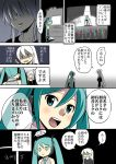 comic hatsune_miku long_hair translated translation_request very_long_hair vocaloid voyakiloid yowane_haku rating:Safe score:0 user:danbooru