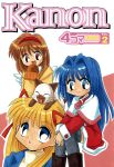 comic highres kanon minase_nayuki okuya_kahiro piro sawatari_makoto tsukimiya_ayu rating:Safe score:0 user:Ink20