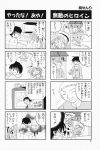 4koma aizawa_yuuichi comic ebisu_senri highres kanon monochrome translated tsukimiya_ayu rating:Safe score:0 user:danbooru
