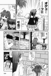 comic highres kanon minase_nayuki misaka_kaori misaka_shiori monochrome sugitani_kouji translated rating:Safe score:0 user:danbooru