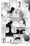 aizawa_yuuichi comic highres kanon minase_akiko minase_nayuki monochrome sugitani_kouji translated rating:Safe score:0 user:danbooru