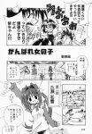 aizawa_yuuichi comic kanon kitagawa_jun minase_nayuki misaka_kaori misaka_shiori monochrome translated rating:Safe score:0 user:danbooru