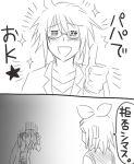 kagamine_len kagamine_rin kokoro_(vocaloid) monochrome translated vocaloid rating:Safe score:0 user:Gelbooru